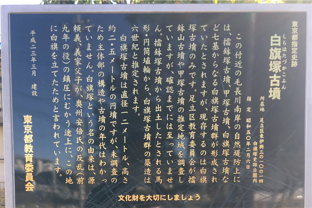 f:id:kofunmeguri:20200209132718j:image