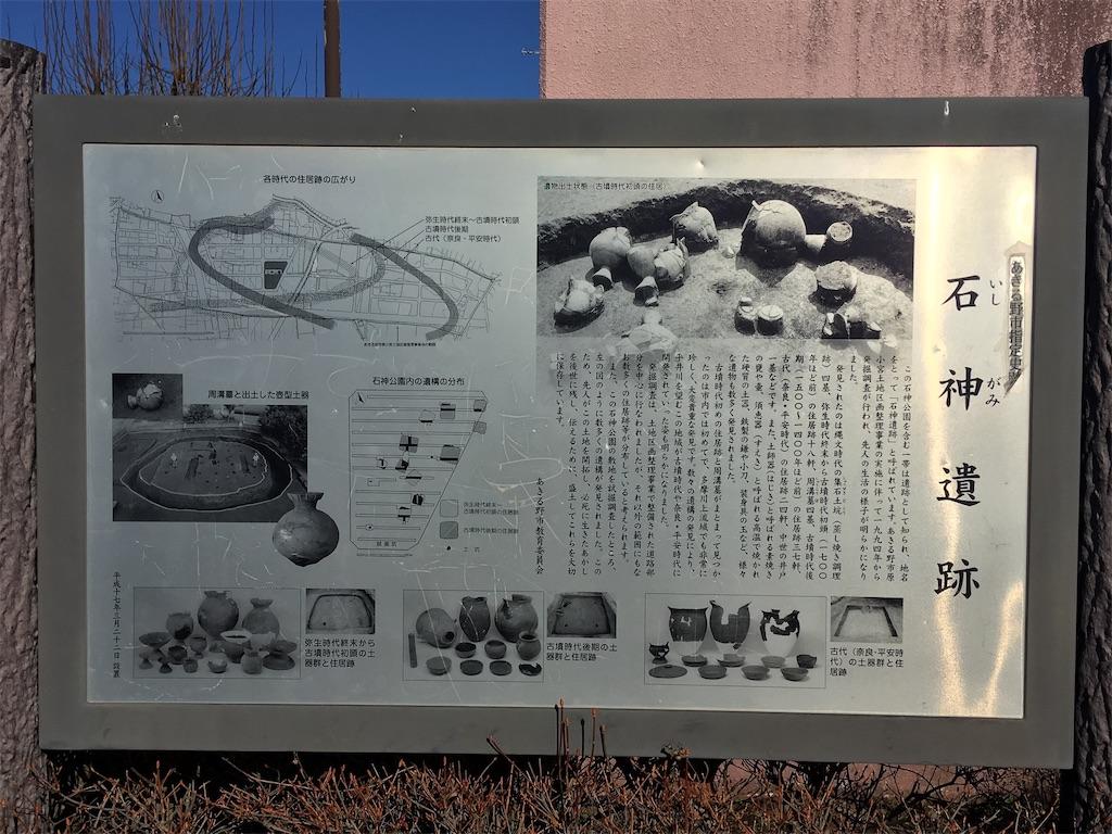 f:id:kofunmeguri:20200209201905j:image