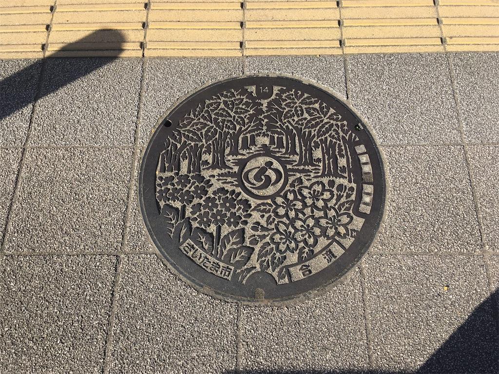 f:id:kofunmeguri:20200211172406j:image