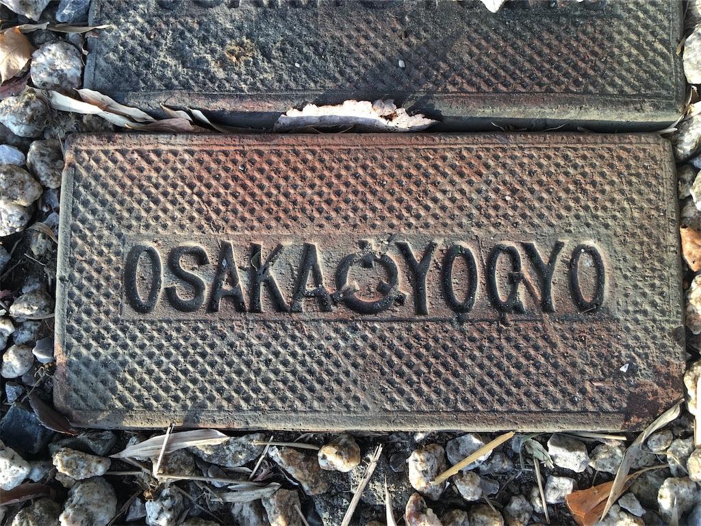f:id:kofunmeguri:20200212201117j:image
