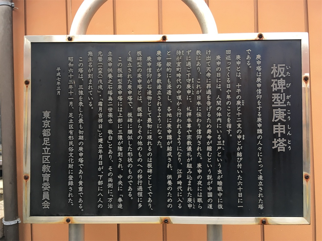 f:id:kofunmeguri:20200308160220j:image