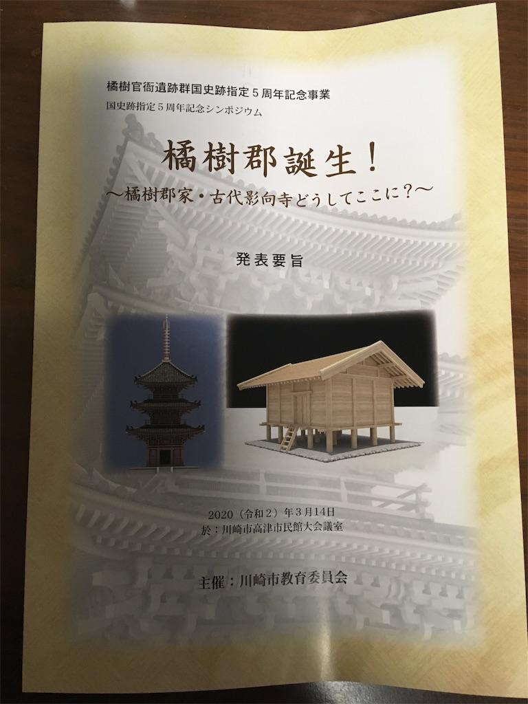 f:id:kofunmeguri:20200402180143j:image