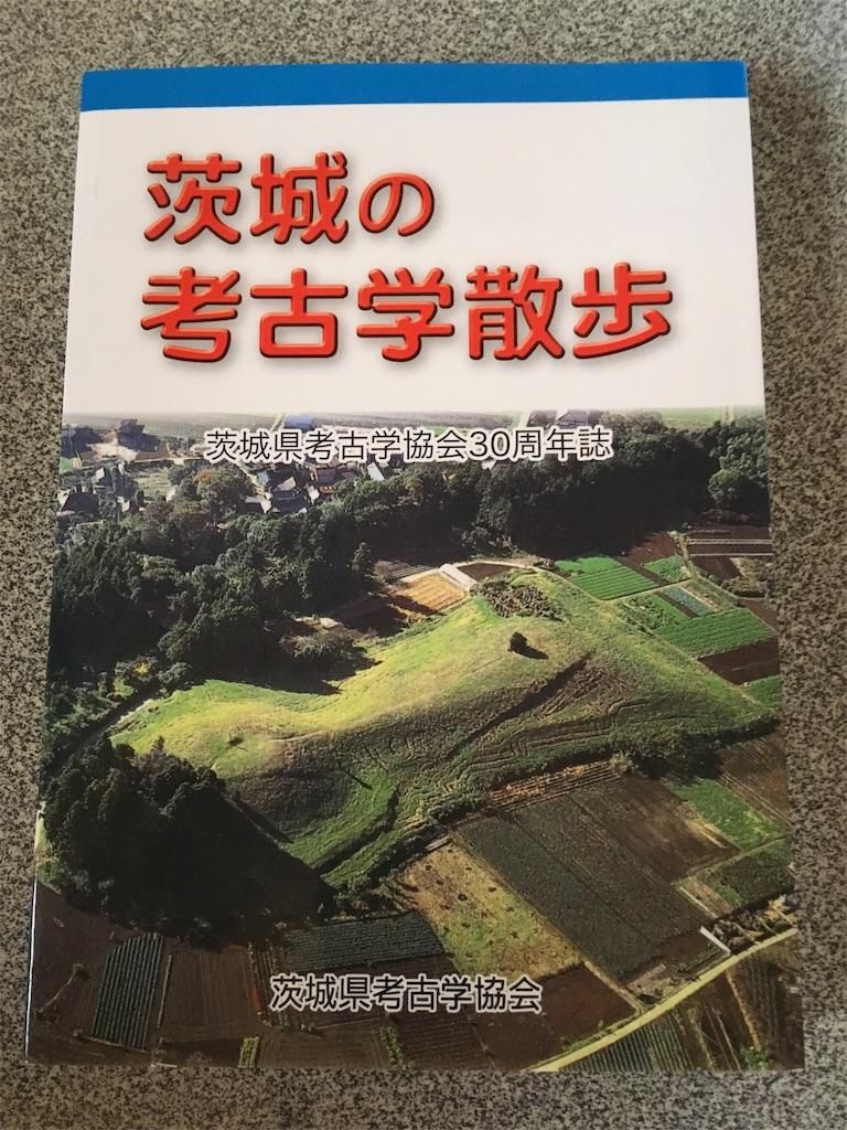 f:id:kofunmeguri:20200618125554j:image