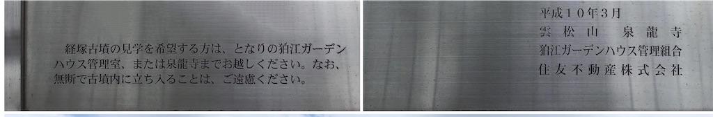 f:id:kofunmeguri:20200623193648j:image