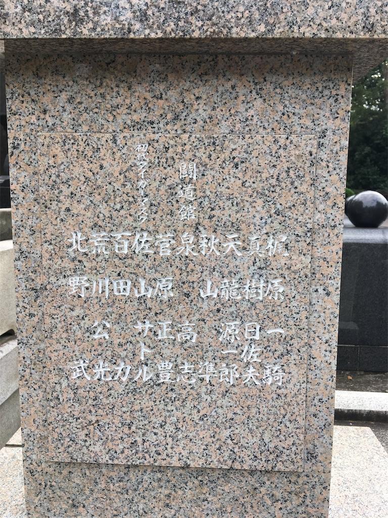 f:id:kofunmeguri:20200820173442j:image