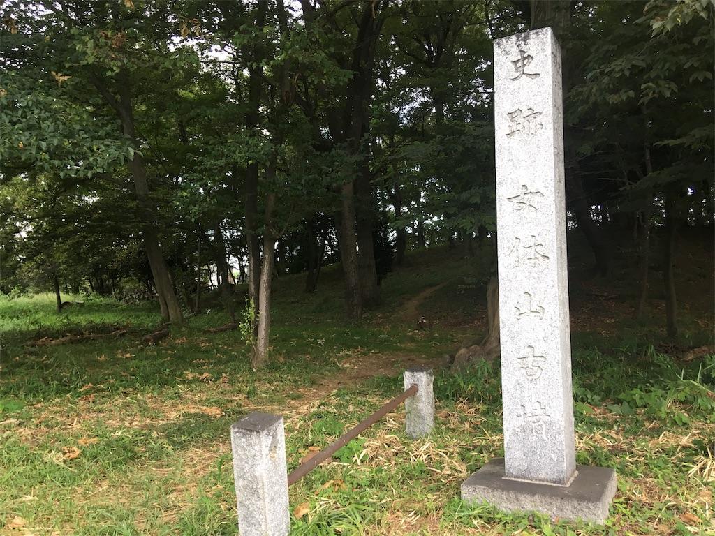 f:id:kofunmeguri:20200830094826j:image