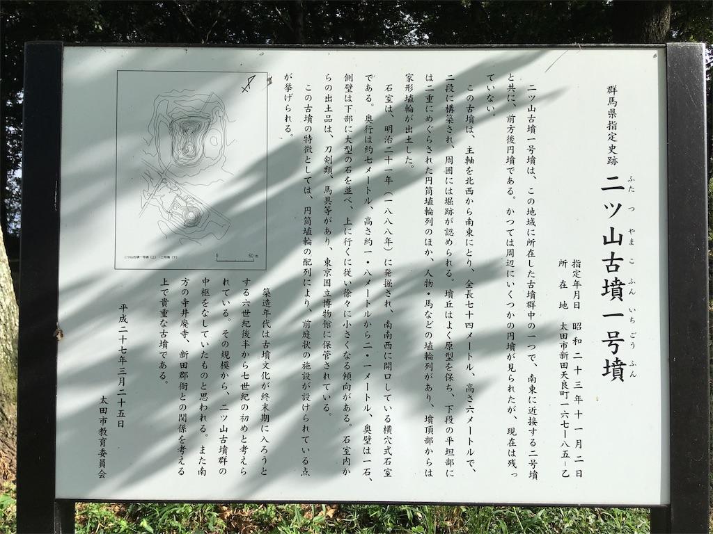 f:id:kofunmeguri:20200830213556j:image