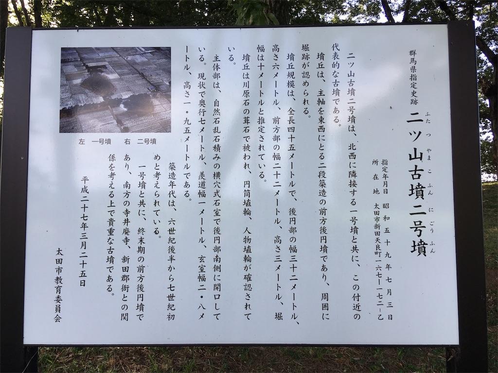 f:id:kofunmeguri:20200830221216j:image