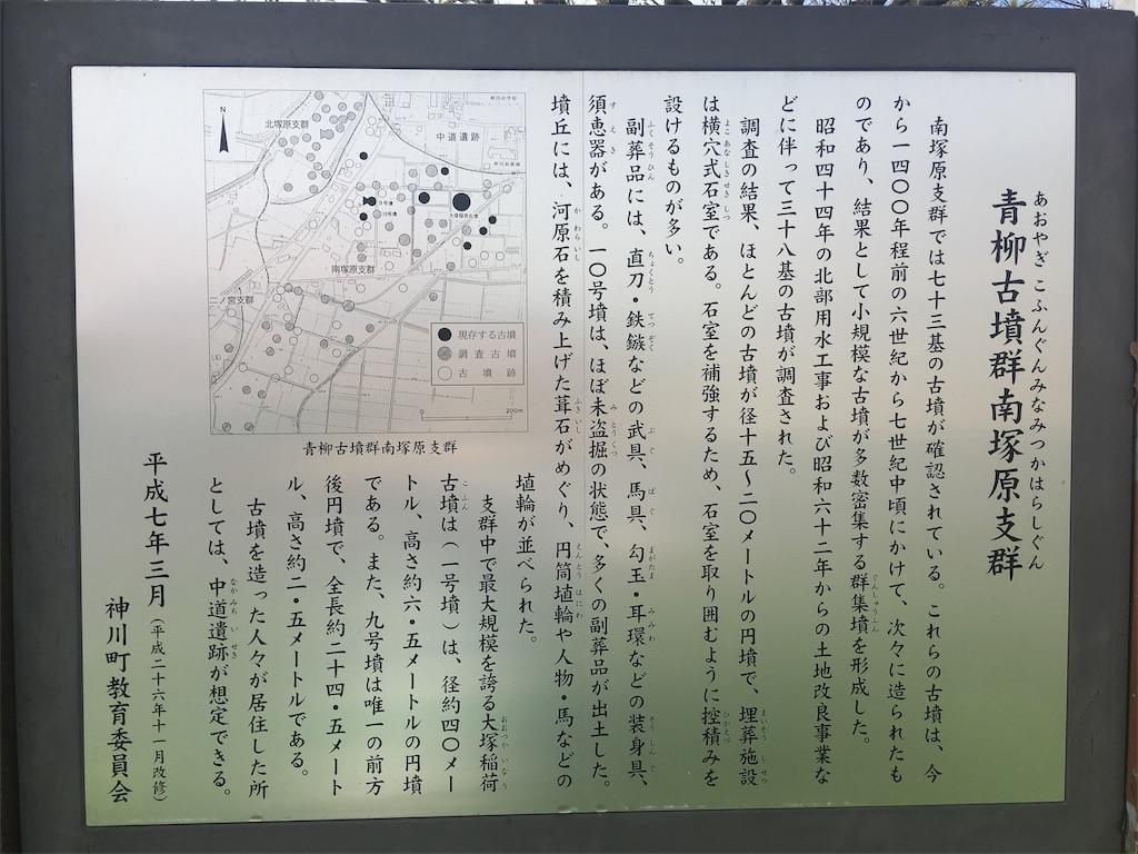 f:id:kofunmeguri:20200913183414j:plain