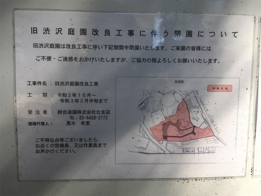 f:id:kofunmeguri:20201025150948j:image
