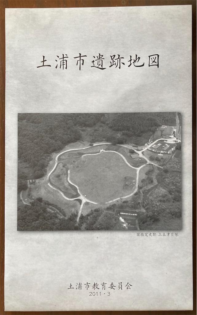 f:id:kofunmeguri:20201213111801j:image