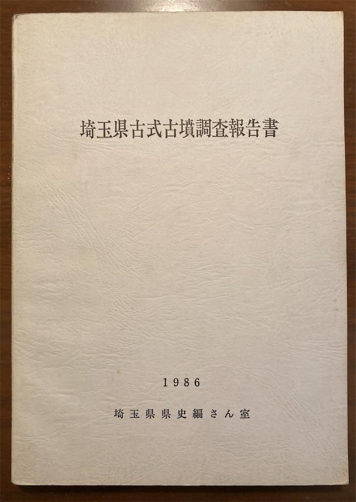 f:id:kofunmeguri:20210106091216j:image