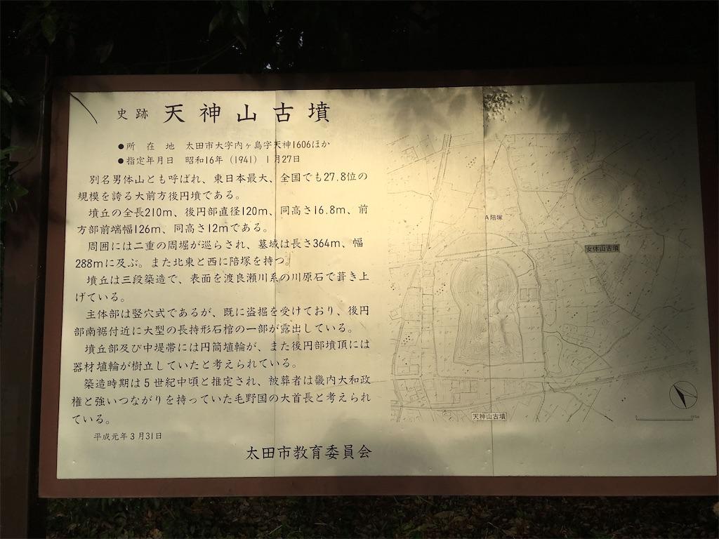 f:id:kofunmeguri:20210202102910j:image