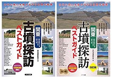 f:id:kofunmeguri:20210309090959j:plain