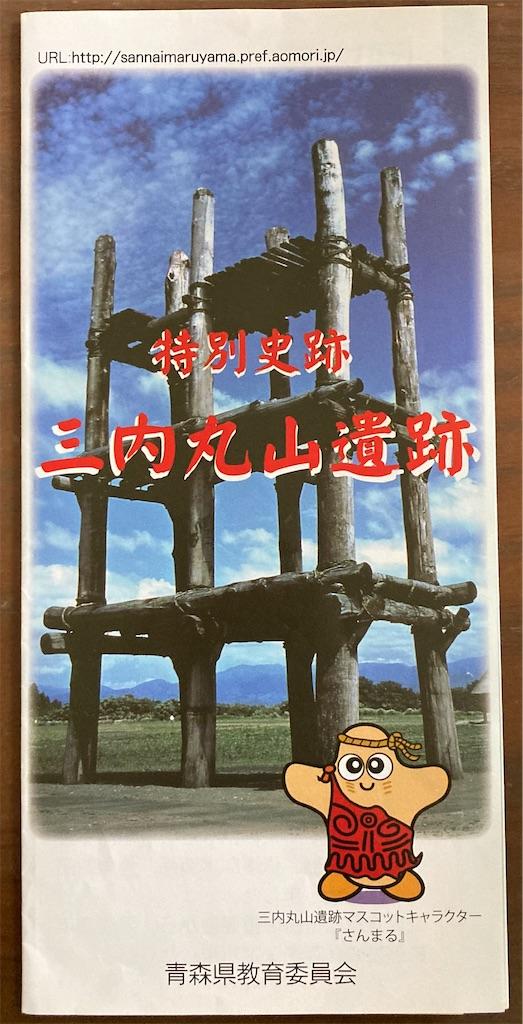 f:id:kofunmeguri:20210529090312j:plain