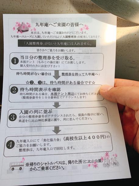 f:id:kogaemon:20191119105119j:plain