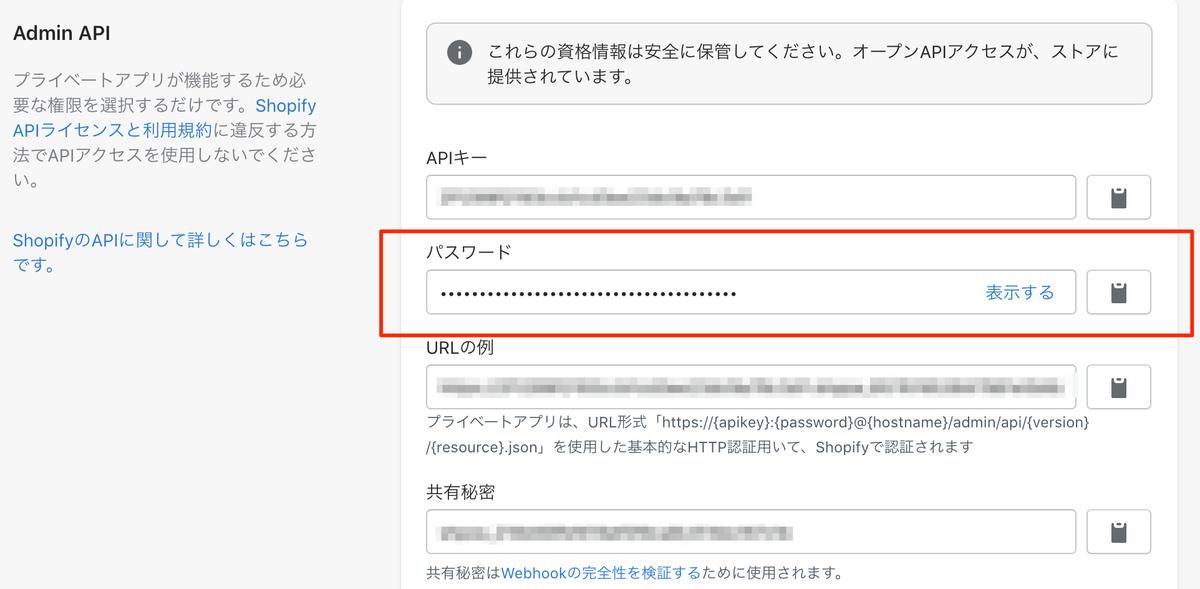 プライベートアプリからパスワードを取得する