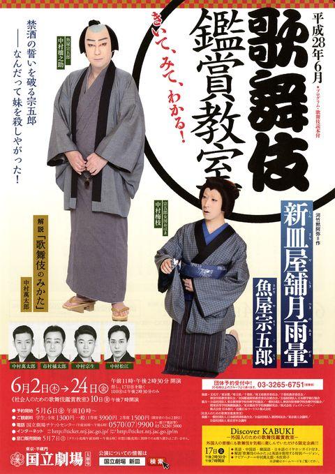 H28-06shinsarayashikitsukinoamagaza-hon-omote