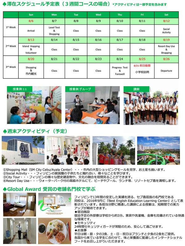 工学院様CEBチラシ(20170414)_page002