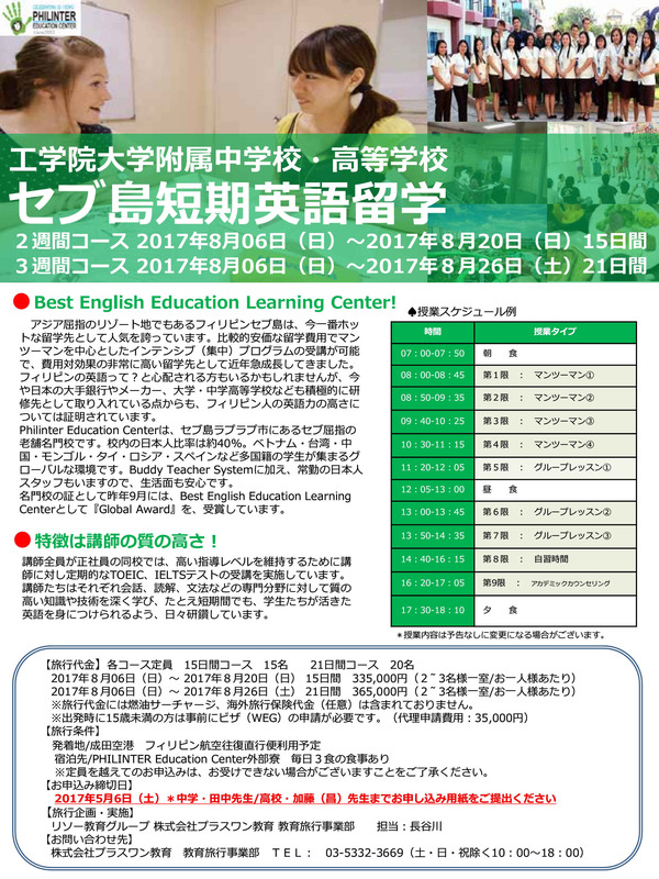 工学院様CEBチラシ(20170414)_page001