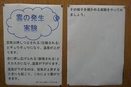 f:id:kogakuin-jsh:20170828213057j:plain