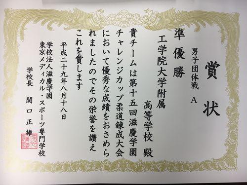 f:id:kogakuin-jsh:20170902215803j:plain