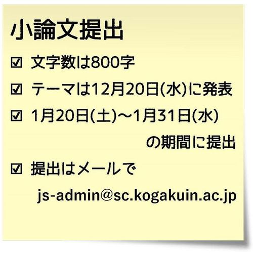 f:id:kogakuin-jsh:20171101214332j:plain