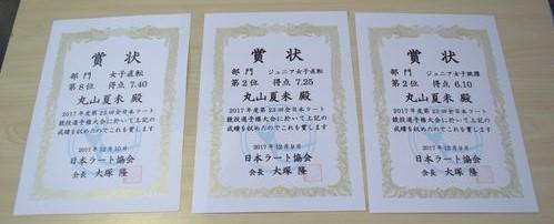 f:id:kogakuin-jsh:20171227191307j:plain