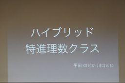 f:id:kogakuin-jsh:20180213145847j:plain