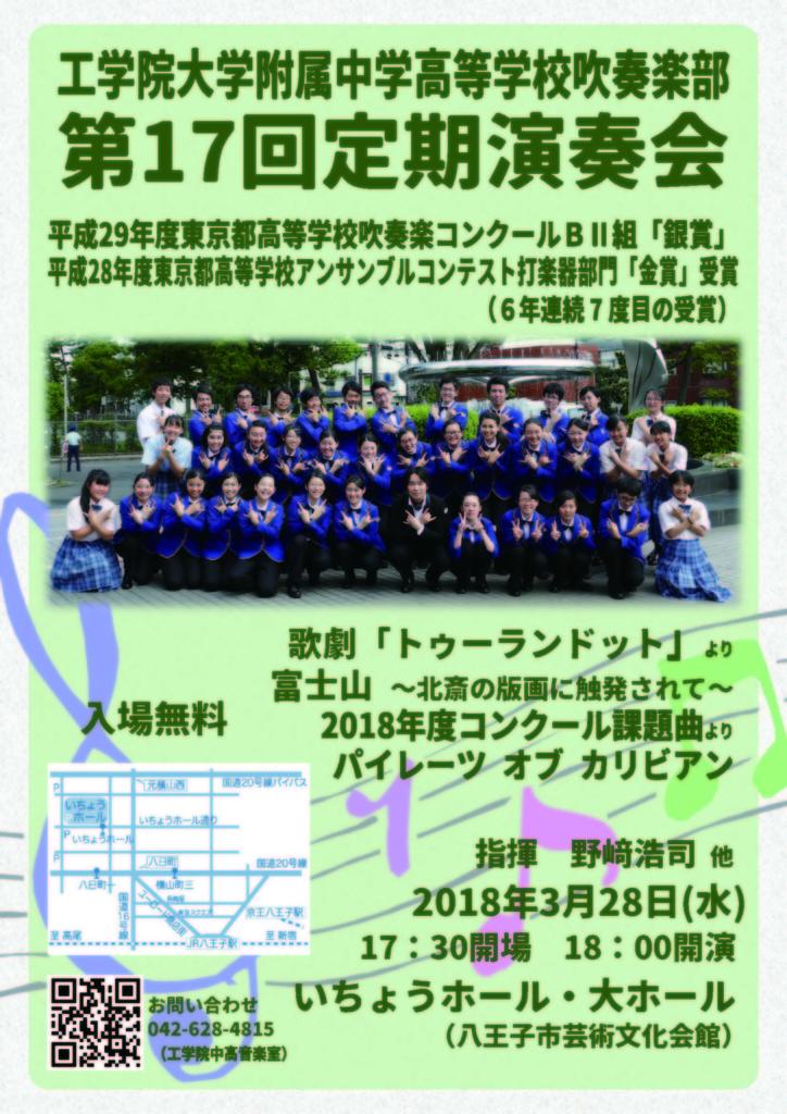 f:id:kogakuin-jsh:20180327185521j:plain