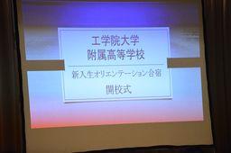 f:id:kogakuin-jsh:20180405230338j:plain