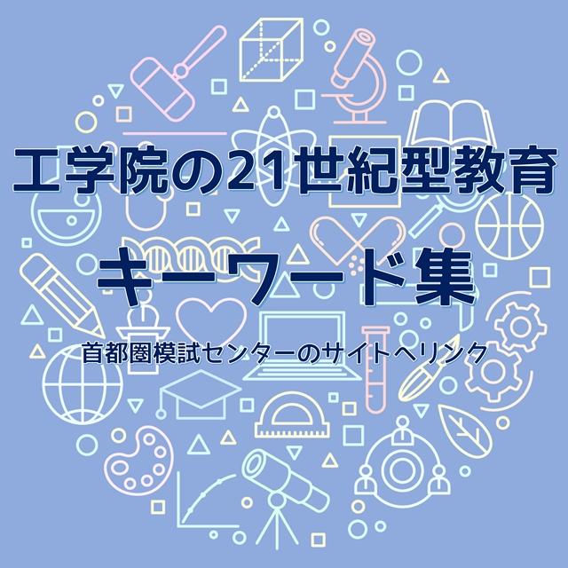 f:id:kogakuin-jsh:20180825100132j:plain