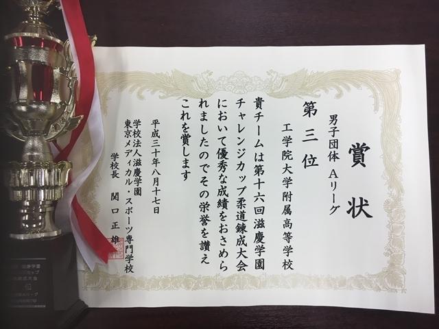 f:id:kogakuin-jsh:20180913141522j:plain