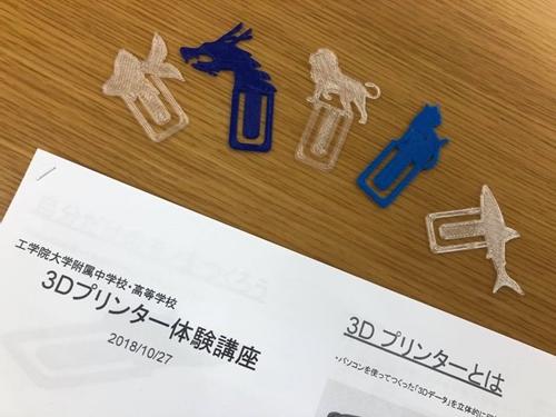 f:id:kogakuin-jsh:20181104113442j:plain