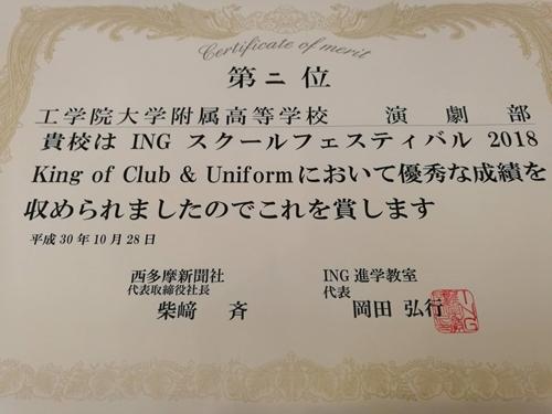 f:id:kogakuin-jsh:20181104161727j:plain