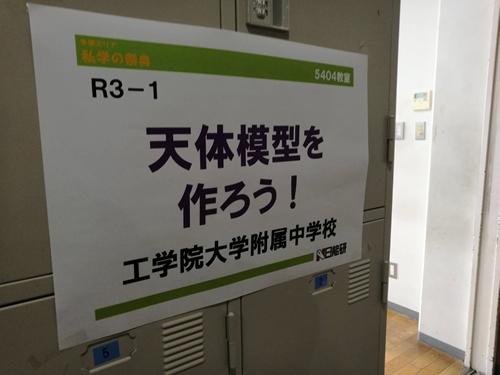 f:id:kogakuin-jsh:20181119190723j:plain
