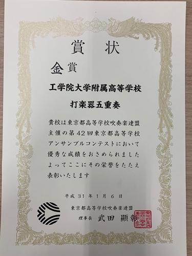 f:id:kogakuin-jsh:20190108204323j:plain