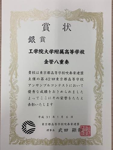 f:id:kogakuin-jsh:20190108204350j:plain