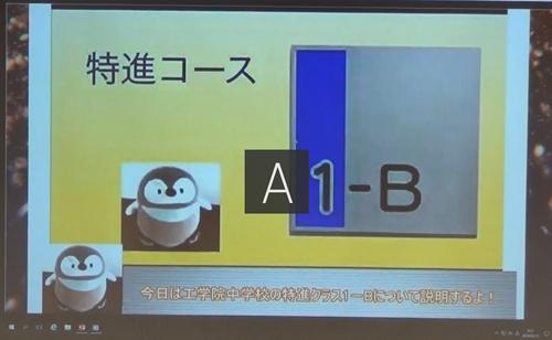 f:id:kogakuin-jsh:20190211170248j:plain