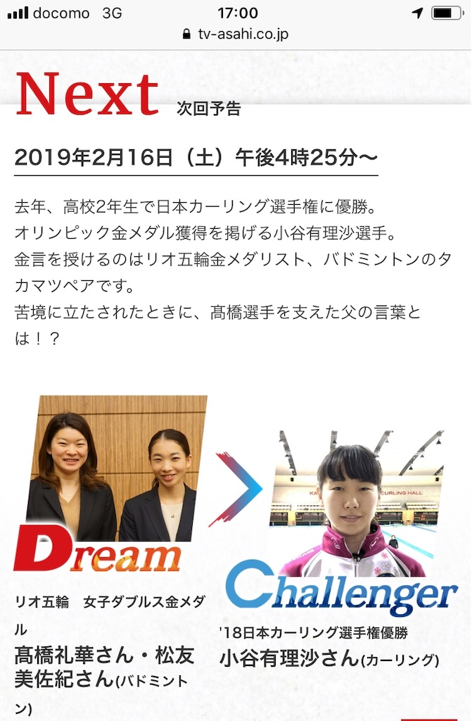 f:id:kogakuin-jsh:20190214170530j:image
