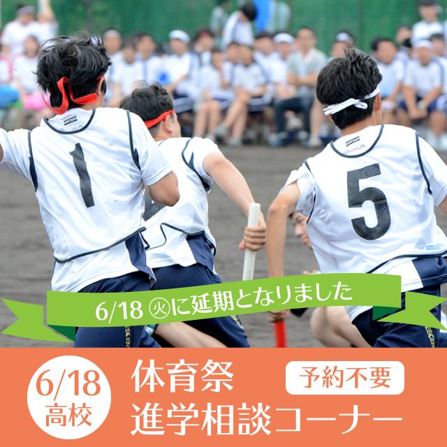f:id:kogakuin-jsh:20190610162347j:plain