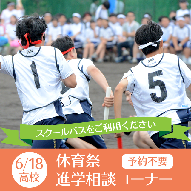 f:id:kogakuin-jsh:20190618065309j:plain