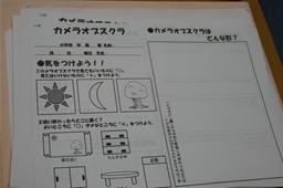 f:id:kogakuin-jsh:20190823175700j:plain