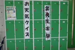 f:id:kogakuin-jsh:20190823175703j:plain