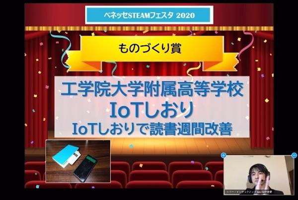 f:id:kogakuin-jsh:20200328210640j:plain