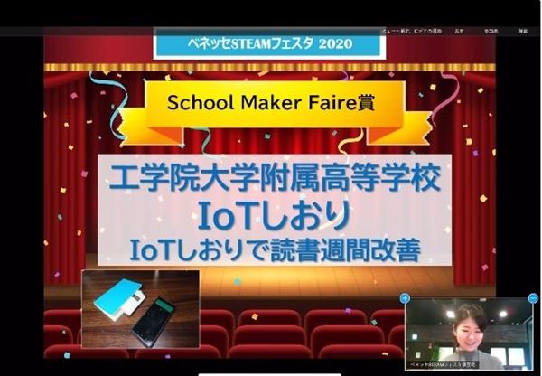 f:id:kogakuin-jsh:20200328210645j:plain