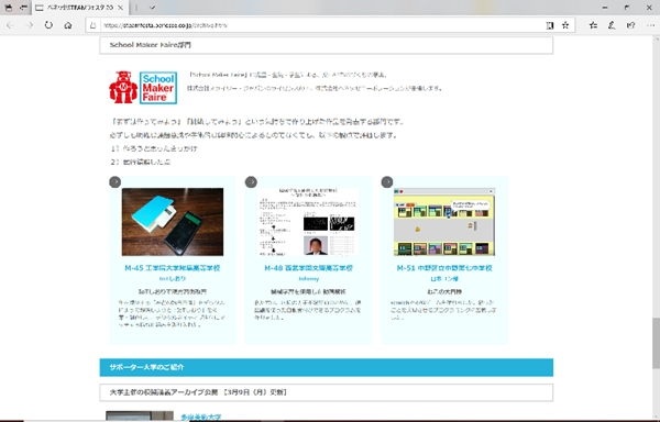 f:id:kogakuin-jsh:20200328210845j:plain