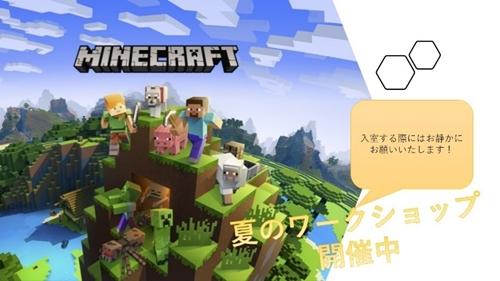Minecraftオンラインワークショップを開催