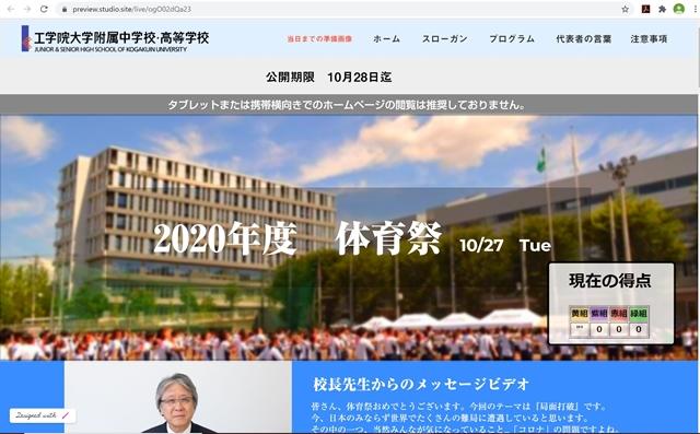 f:id:kogakuin-jsh:20201113142733j:plain