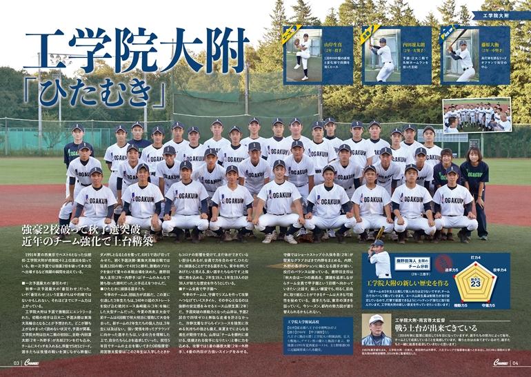 【高校硬式野球部】「月刊高校野球CHARGE!」に掲載されました